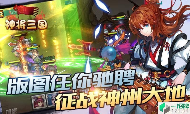 神将三国九游平台下载_神将三国九游平台手机游戏下载