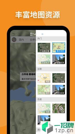新知卫星地图app下载
