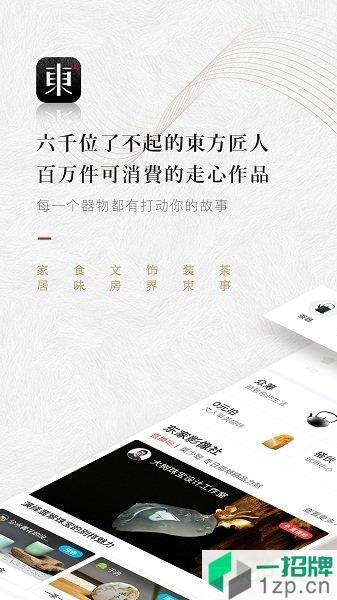东家客户端app下载_东家客户端手机软件app下载