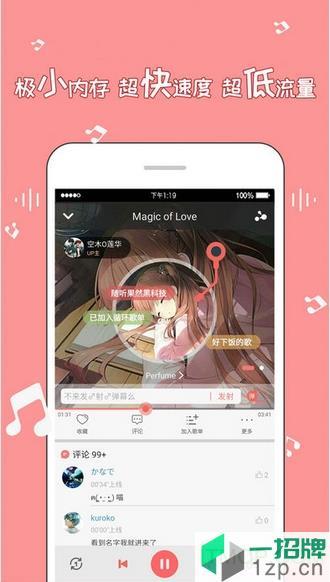 幻音音乐无限积分破解版app下载_幻音音乐无限积分破解版手机软件app下载