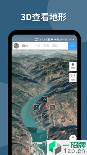 新知卫星地图appapp下载_新知卫星地图app手机软件app下载
