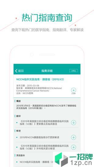 医脉通临床指南appapp下载_医脉通临床指南app手机软件app下载