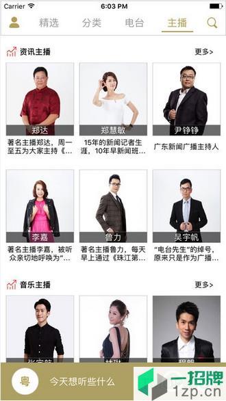 粤听app