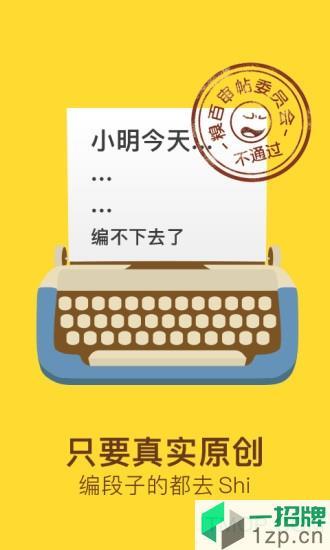 糗事百科手机版app下载_糗事百科手机版手机软件app下载