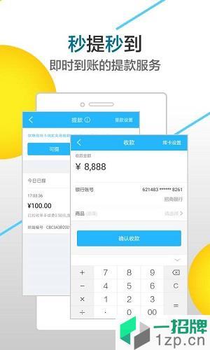 拉卡拉手机收款宝客户端app下载_拉卡拉手机收款宝客户端手机软件app下载