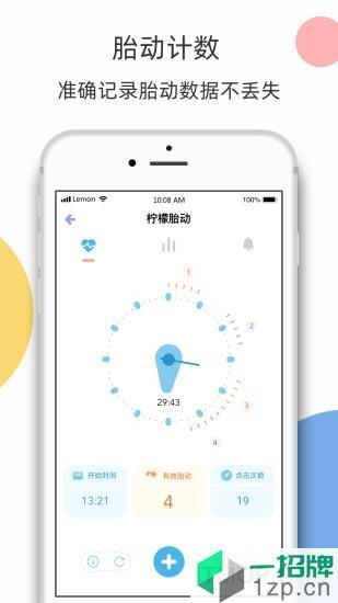 柠檬胎动app下载_柠檬胎动手机软件app下载