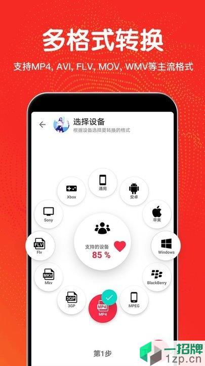 视频编辑格式转换app下载_视频编辑格式转换手机软件app下载