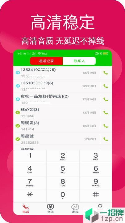 隐号电话app