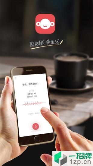 挖财记账理财app下载_挖财记账理财手机软件app下载