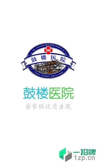 南京鼓楼医院手机挂号平台