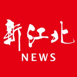 新江北新闻网app下载_新江北新闻网手机软件app下载
