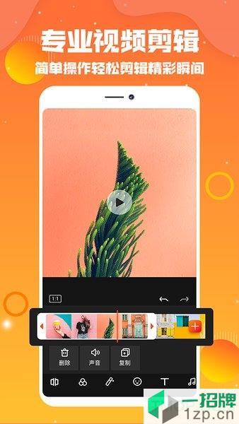 抖拍音视频编辑app下载_抖拍音视频编辑手机软件app下载