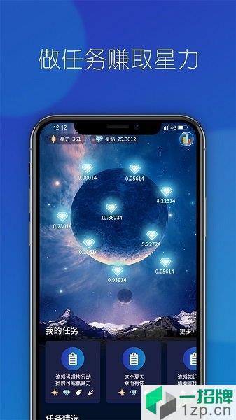 东阳光星球app下载_东阳光星球手机软件app下载