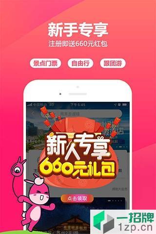 驴妈妈旅游手机客户端app下载_驴妈妈旅游手机客户端手机软件app下载
