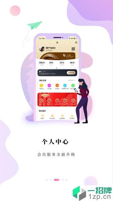 金鹰购app