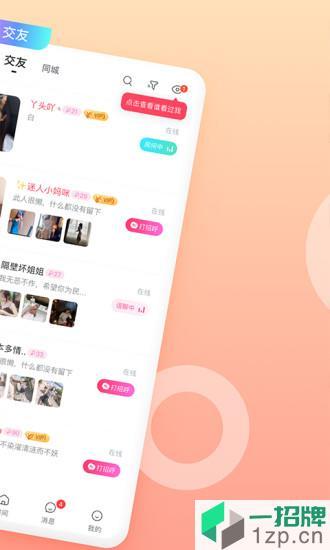 乖猪聊天交友app下载_乖猪聊天交友手机软件app下载