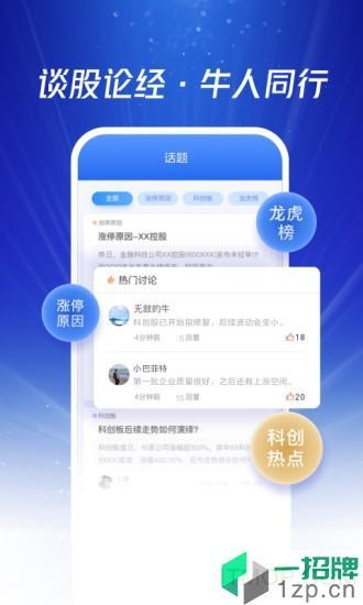 国泰君安君弘手机版app下载_国泰君安君弘手机版手机软件app下载