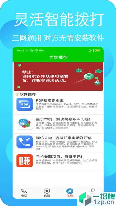 隐号电话app下载_隐号电话手机软件app下载