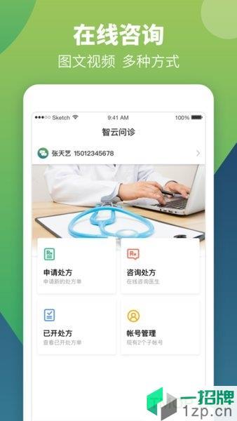 智云问诊app下载_智云问诊手机软件app下载