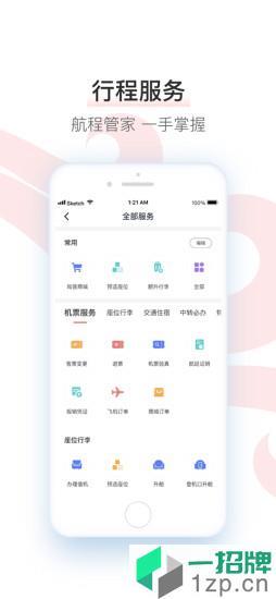 中国国航手机客户端app下载_中国国航手机客户端手机软件app下载