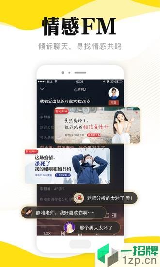 听芝心理app下载_听芝心理手机软件app下载
