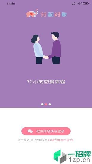 分配对象(恋爱社交)app下载_分配对象(恋爱社交)手机软件app下载