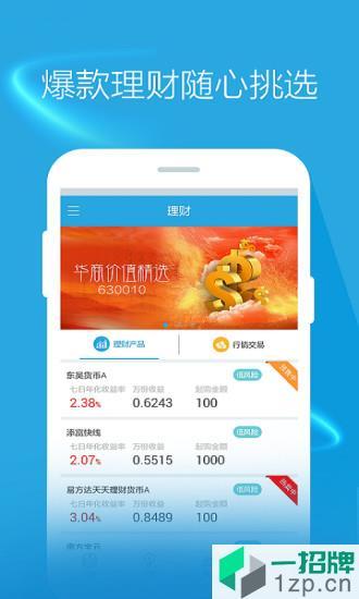 东吴秀财官方手机软件