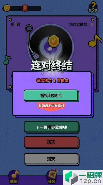 王牌猜歌最新版下载_王牌猜歌最新版手机游戏下载