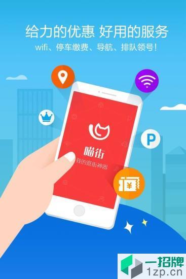喵街手机版app下载_喵街手机版手机软件app下载