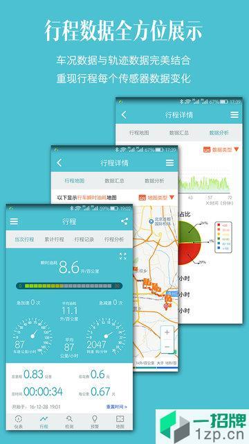 车况检测大师车机版app下载_车况检测大师车机版手机软件app下载