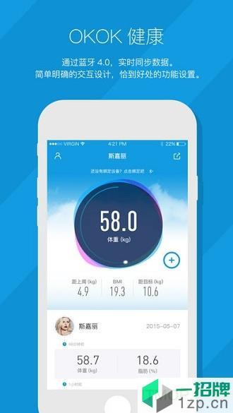 OKOK健康国际版app下载_OKOK健康国际版手机软件app下载
