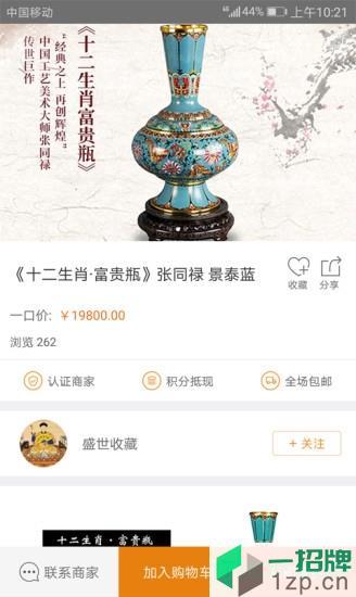 艺术收藏网手机版app下载_艺术收藏网手机版手机软件app下载