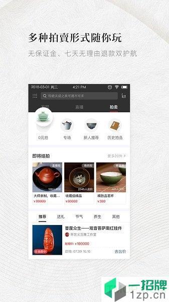 东家app