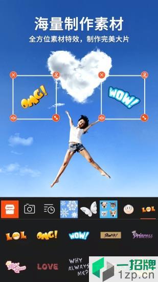 乐秀视频编辑器app