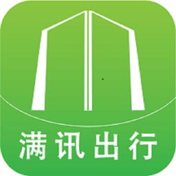 满讯出行app下载_满讯出行手机软件app下载