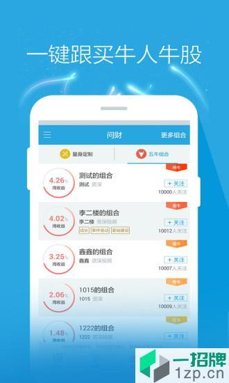 东吴秀财手机版app下载_东吴秀财手机版手机软件app下载