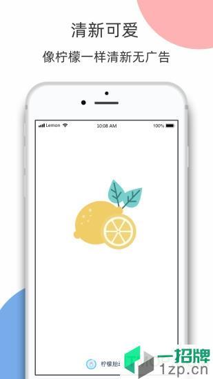 柠檬胎动app