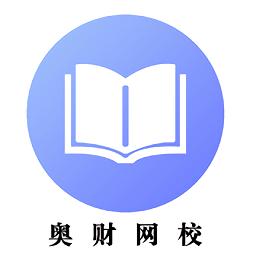 奥财会计网校app下载_奥财会计网校手机软件app下载