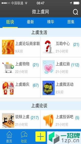 上虞论坛手机版app下载_上虞论坛手机版手机软件app下载