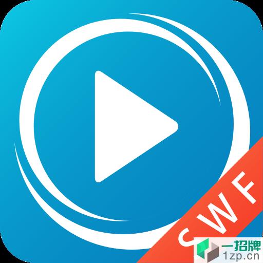 swfplayer播放器手机版app下载_swfplayer播放器手机版手机软件app下载
