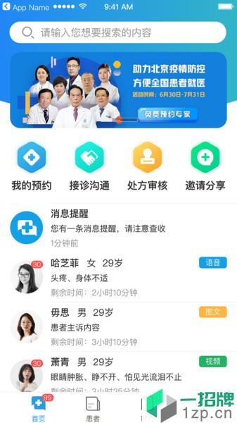 医小鹿app下载_医小鹿手机软件app下载