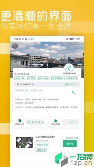 炫停车app下载_炫停车手机软件app下载
