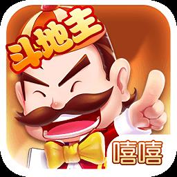 嘻嘻斗地主八星三连炸v5.1.4官方正版