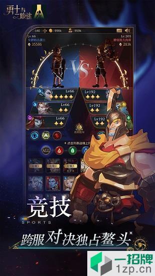 勇士与旅途下载_勇士与旅途手机游戏下载