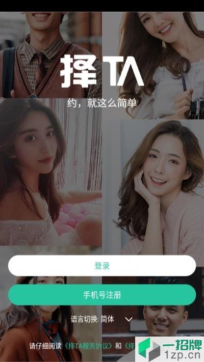 择ta手机app下载