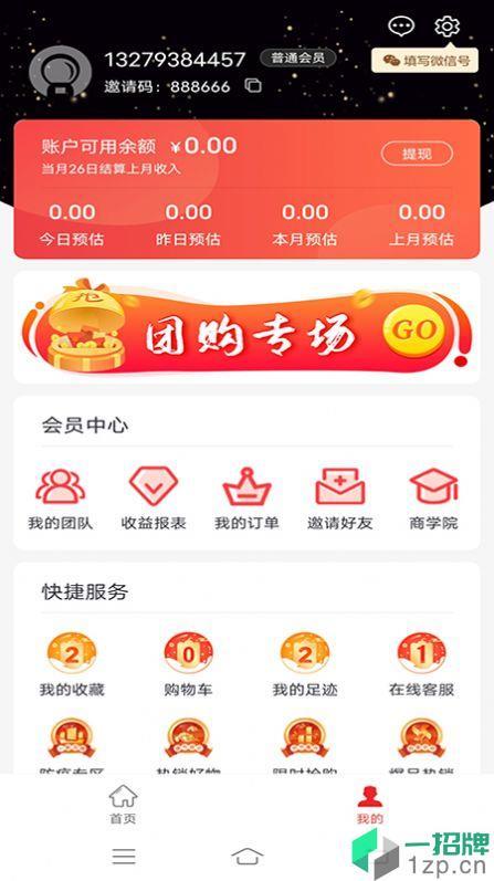 选品师app下载_选品师app最新版免费下载
