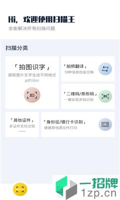 老王全能扫描王app下载_老王全能扫描王app最新版免费下载