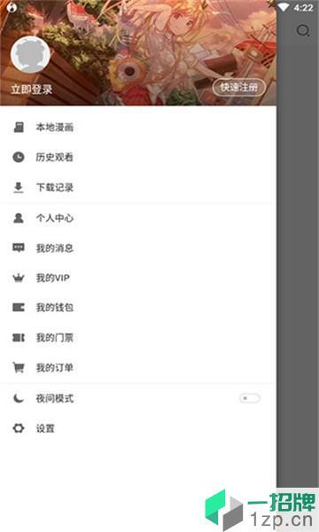 乐优漫app下载_乐优漫app最新版免费下载