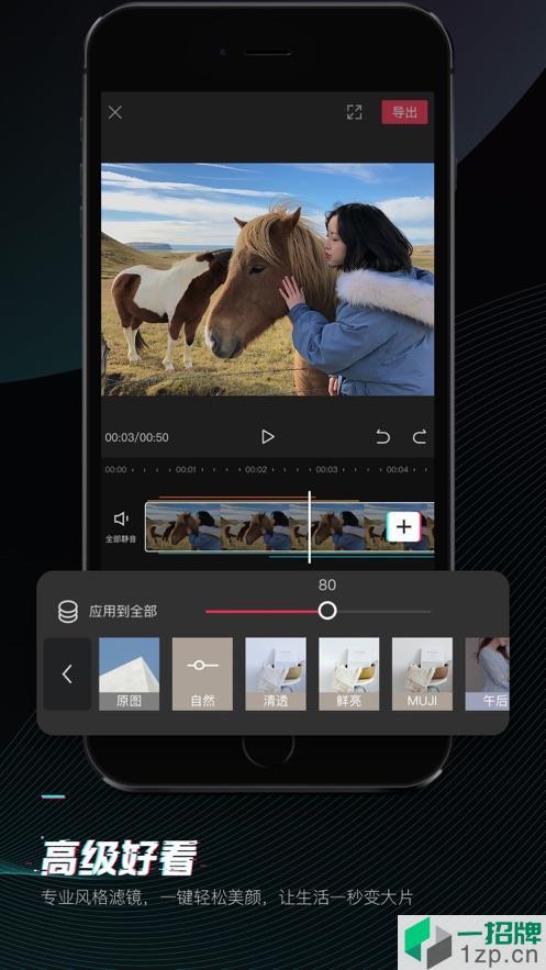 剪映app下载_剪映app最新版免费下载