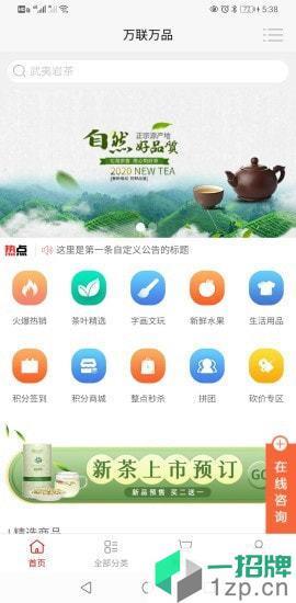 万联万品app下载_万联万品app最新版免费下载